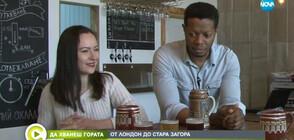 """""""ДА ХВАНЕШ ГОРАТА"""": Българка и англичанин с бизнес за домашна бира у нас"""