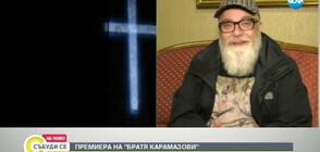 "Владо Пенев – за постановката ""Братя Карамазови"" по Достоевски"