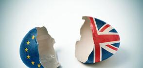 Британското правителство ще отложи критичния вот за Brexit