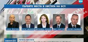 Рязка промяна в листата с кандидати за европарламента на БСП (ОБЗОР)