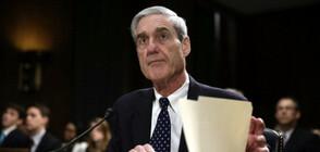Докладът на специалния прокурор Мълър се очаква да бъде публикуван в четвъртък