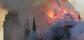 """Разследващи: Късо съединение е най-вероятната причина за пожара в """"Нотр Дам"""""""