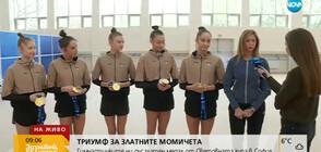 """Голямата цел на """"Златните момичета"""" - олимпийските игри"""