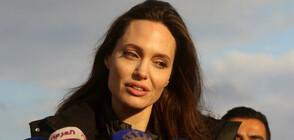 Анджелина Джоли промени фамилията си