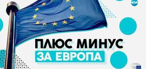 ПЛЮС-МИНУС ЗА ЕВРОПА: Ерата на популистите