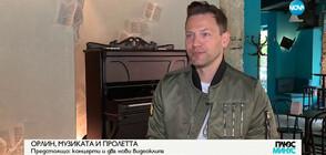 Орлин Павлов в навечерието на 40-ия си рожден ден