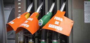Липса на гориво затвори повечето безиностанции в Португалия (СНИМКИ)