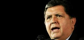 Бивш президент на Перу се простреля по време на арест