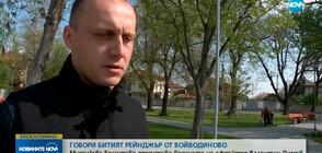 ЕКСКЛУЗИВНО: Говори битият рейнджър от Войводиново