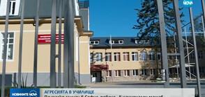 АГРЕСИЯТА В УЧИЛИЩЕ: По-малко случаи в София, повечe - в национален мащаб