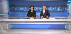 Новините на NOVA (17.04.2019 - централна)