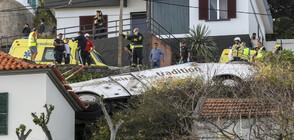 Оцелелите от катастрофата на остров Мадейра се връщат в Германия