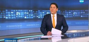 Новините на NOVA (18.04.2019 - 7.00 ч.)
