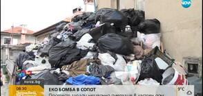 ЕКО БОМБА В СОПОТ: Протест заради незаконно сметище