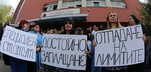 Трети протест на Педиатрията в София