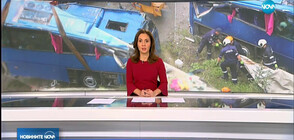 Новините на NOVA (18.04.2019 - следобедна)