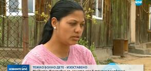 Майката на болното дете: Изоставих го, защото сме в трудно положение