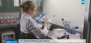 Български учени разказват за откритията, които ще подобрят живота ни