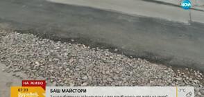 ПЪЛЕН АБСУРД: Яма в центъра на София - асфалтирана наполовина