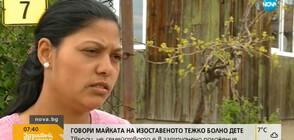 ПРЕД NOVA: Говори майката на изоставеното тежко болно дете