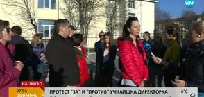 """Протест """"За"""" и """"против"""" училищна директорка в София"""
