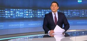 Новините на NOVA (19.04.2019 - 9.00 ч.)