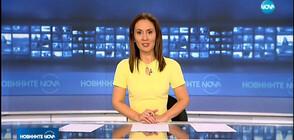 Новините на NOVA (19.04.2019 - следобедна)