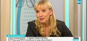 Йончева: Левицата ще победи на евровота, но това трябва да е само началото