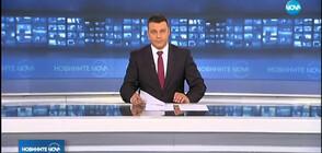 Новините на NOVA (19.04.2019 - късна)
