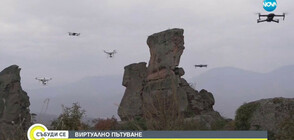 ВИРТУАЛНО ПЪТУВАНЕ: Създадоха 3D модел на Белоградчишките скали
