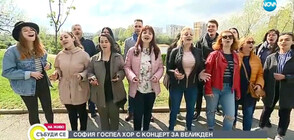 София Госпъл хор с концерт за Великден
