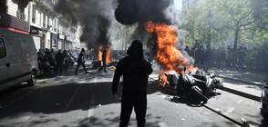 Сблъсъци по време на протест в Париж, 120 души са арестувани (ВИДЕО+СНИМКИ)