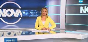 Спортни новини (20.04.2019 - централна)