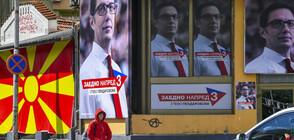 Северна Македония гласува за президент