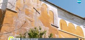 100-годишен храм се руши, събират се пари за ремонта