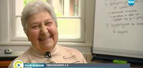 """""""Къси разкази"""": Пенсионери от ново поколение"""