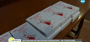 Антология на съвременната българска литература вече и на турски език