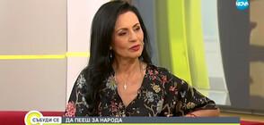 Славка Калчева: На първо място е семейството, а не кариерата