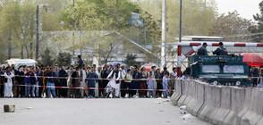 ИДИЛ пое отговорност за атентата в Кабул