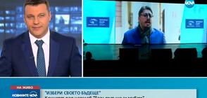 """Български актьори и певци подкрепиха кампанията """"Този път ще гласувам!"""""""