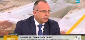 Земеделският министър: Проверки на къщите за гости се правят при сигнал