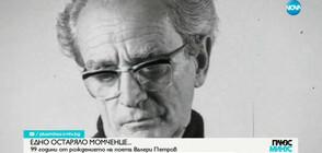99 години от рождението на Валери Петров
