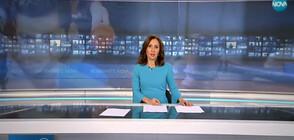 Новините на NOVA (22.04.2019 - късна)