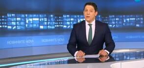 Новините на NOVA (23.04.2019 - 8.00 ч.)