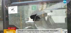 Психичноболен буйства в градския транспорт