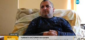ДА ОСТАНЕШ БЕЗ ДОМ: Баща на три деца, парализиран след катастрофа