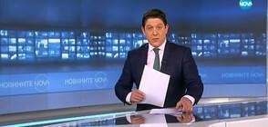 Новините на NOVA (23.04.2019 - 9.00 ч.)