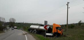 Шофьор е загинал при катастрофа между две цистерни (СНИМКИ)