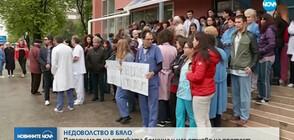 Педиатрите отново протестират