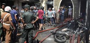 Властите в Шри Ланка: Атентатите са отмъщение за стрелбата в джамии в Крайстчърч